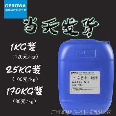 isofol 20德国沙索 2-辛基十二烷醇(异二十醇 )格尔伯特醇