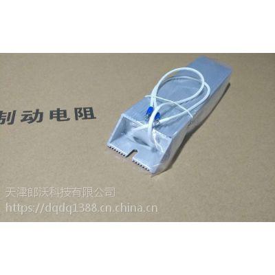 梯形铝壳18.5KW/22千瓦变频器用制动刹车电阻RXLG-4800W 27.2RJ 32欧姆
