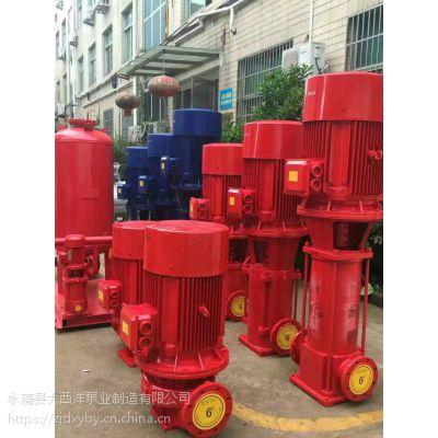 大西洋泵业供应XBD6.5/15G-PL消防泵,15KW立式消防泵