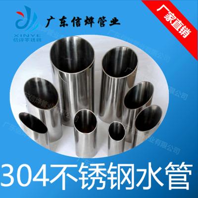 湖南长沙304不锈钢薄壁水管冷热给水管卡压管件材双卡压式水管