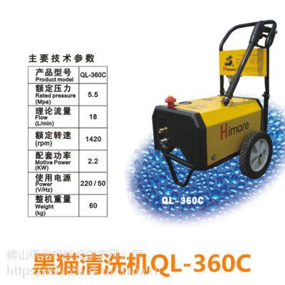 批发黑猫QL-360C清洗机手推式移动电动高压水流工业商业清洗机