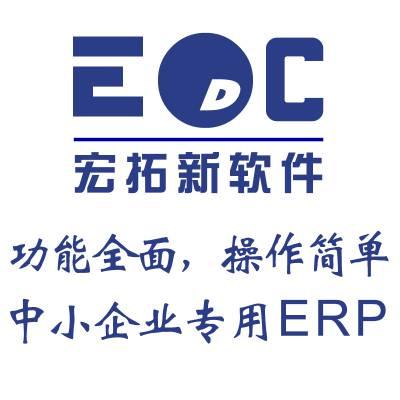 ERP系统小企业管理系统 EDC
