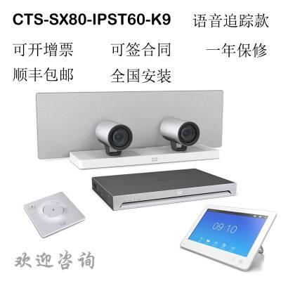Cisco思科 CTS-SX80-IPST60-K9视频会议终端