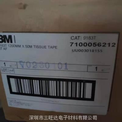 导热上面胶 泡沫双面胶销售 可移双面胶 3M 天津市