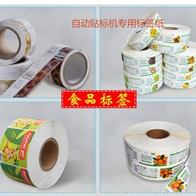 HZT深圳华之通 强粘铜版纸不干胶 可变数据 二维码 条码标签 食品不干胶贴纸