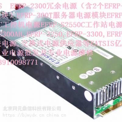EFRP-S407 400W 1U FG-600C FG-800C FG-1000C 防火墙电源模块