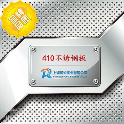 【上海锐如】现货供应 410不锈钢板 410卷板/板材 规格齐全 可零割