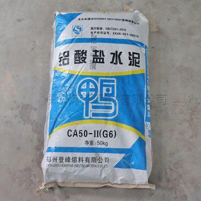 厂家直销 耐火水泥 高铝水泥 铝酸盐水泥 凝结强度快 强度高 出厂带检验报告