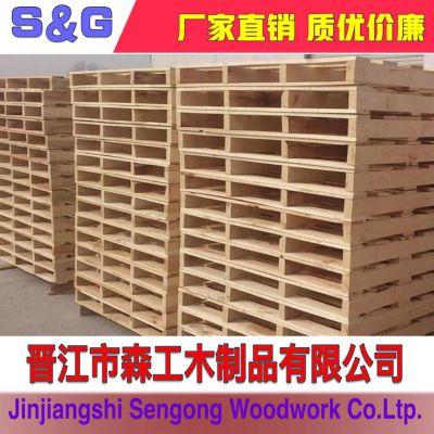福建木托盘 木栈板 出口托盘 免熏蒸卡板 木架 包装箱