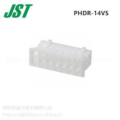 JST2.0间距双排连接器2*7PIN胶壳PHDR-14VS原装***现货