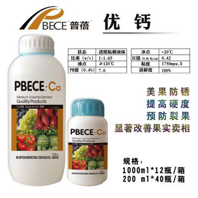 普蓓优钙叶面肥进口螯合钙高浓缩糖醇钙制剂果蔬专用预防裂果