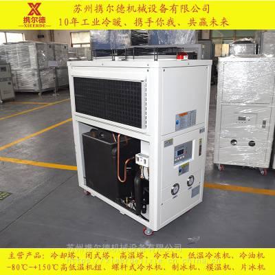 工业冷水机新材料成型冷却 回流焊设备冷却 携尔德冰水机