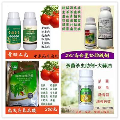 新型杀菌剂草莓根腐病枯萎病红中柱农药23%松脂酸铜