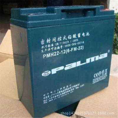 八马蓄电池PM40-12 12V40AH厂家授权代理商