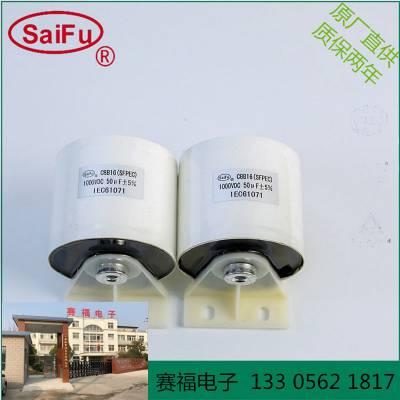 工厂定制赛福CBB16电容器-逆变焊机电容器-金属化薄膜电容器