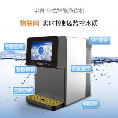 净水器OEM厂家 佛山净水机厂家直销 台式免安装净水器