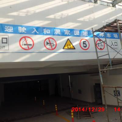 潍坊地下车库停车场交通反光标志牌龙门牌