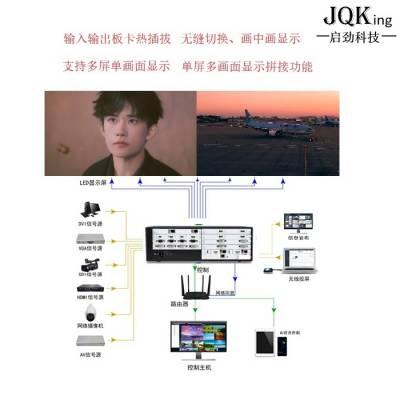 LED大屏LED处理器-JQKing 启劲科技(推荐商家)