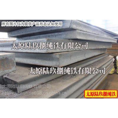电磁纯铁太钢产品可做出口详情电话联系