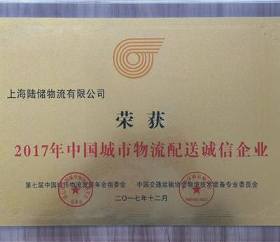 北京专业多温区仓库多少钱 值得信赖 上海陆储物流供应