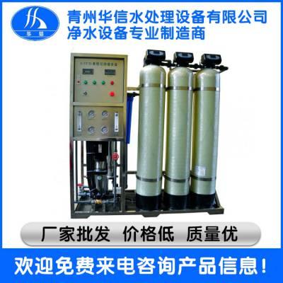 华信水处理 单机反渗透设备报价 单机反渗透设备价格