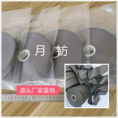 工厂直销耐高温缠绕包覆耐高温纤维金属布, 静电消除带, 40mm消除静电布