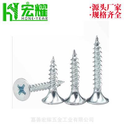 宏耀五金十字沉头白锌自钻螺钉生产 国标碳钢A级干壁钉自攻钉规格报价出口品质Screw
