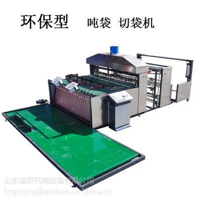 厂家直销 环保型智能遥控操作 液晶触摸屏 吨包 集装袋切袋机