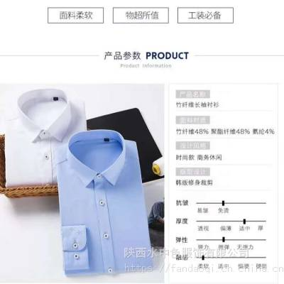 """西安全棉免烫衬衣""""凡岛奇""""品牌 西安衬衫定做 商务款 竹纤维面料 西安女士工装衬衣制作厂家"""