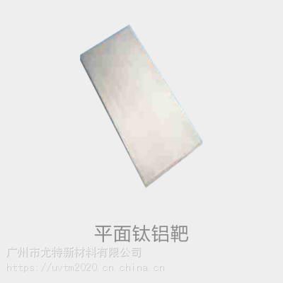 供应冶金靶材 高纯合金靶材 钛铝靶材 钛铝靶材参数(UVTM)