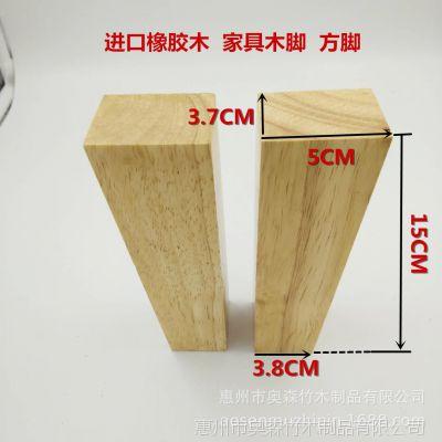 北欧风家具实木脚 沙发脚 方形橡木脚 全套家具配套实木脚定制