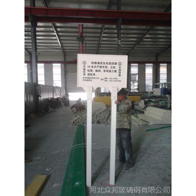 铁路两侧双立柱850*550玻璃钢模压标志牌警示牌稳固吗众邦河北众邦