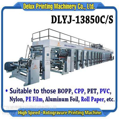 供应机械轴DLYJ-13850C/S轮转式十三色双收双放全自动凹版印刷机