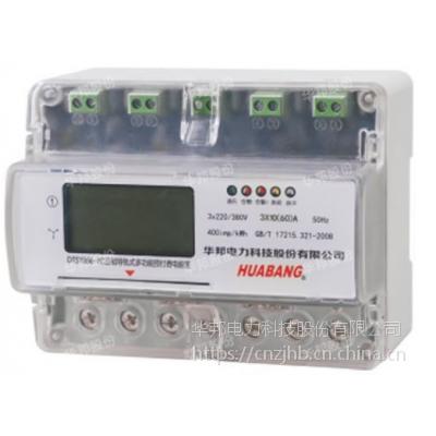DTSY866-YC三相导轨式多功能预付费电能表(远程售电 插卡/不插卡)