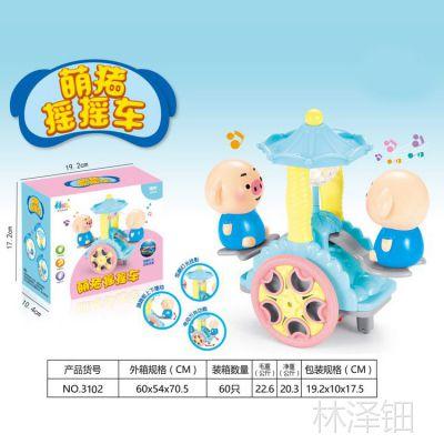 3102抖音同款玩具电动发光投影音乐小猪摇摇车萌萌海草猪儿童玩具