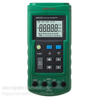收/售 华仪MASTECH MS7221 数字电压电流校准仪 过程校验仪