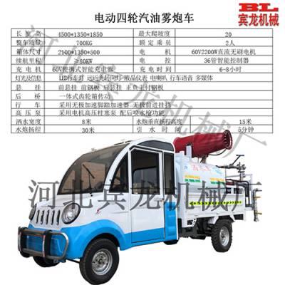 高压降尘设备型号-宾龙机械雾炮机-山西高压降尘设备