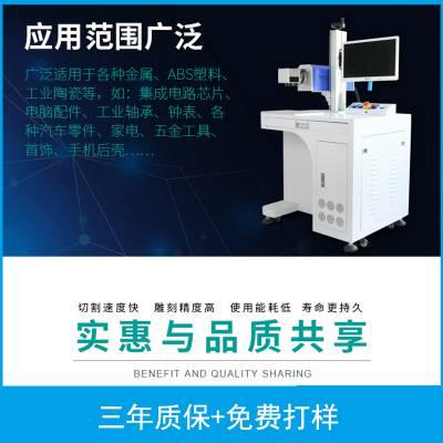 从化奥华激光焊接机维修光纤激光打标机哪里有