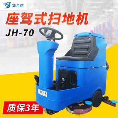全自动驾驶式洗地机-济宁集合达清洁设备-驾驶式洗地机