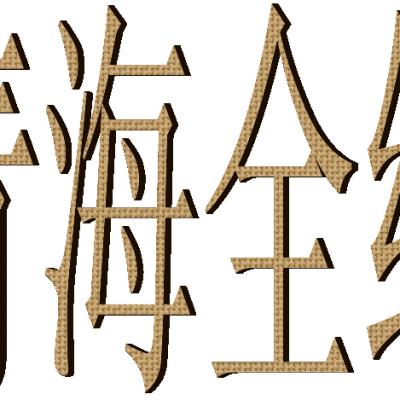 温州滨海乐清到青海海晏县钢管物流公司专线托运部