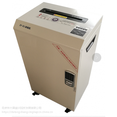 大唐高保密碎纸机DAT-01