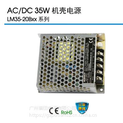 金升阳机壳电源 LM35-20Bxx 系列 35W开关电源