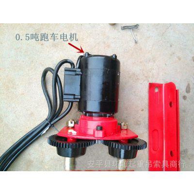 微型电动葫芦跑车 TD型0.5T 工字钢行走小车10-22号工字钢