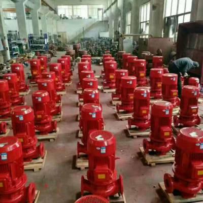 流量40L/S扬程55米新标消防泵XBD5.5/40G-L 消火栓泵 增压稳压设备