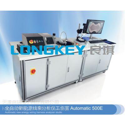 端子截面分析仪Automatic 500E