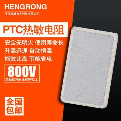 PTC陶瓷发热片 热风机烘干机专用PTC发热片 厂家定制陶瓷电热片