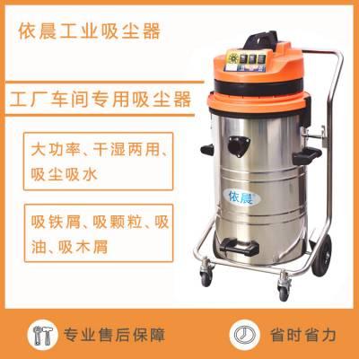 大功率工业吸尘器车间吸木屑铁渣铁屑220V强力吸尘器,工厂用干湿两用吸尘器