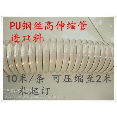 鹏辉厂家直销Pu钢丝螺旋伸缩管Pu透明钢丝吸尘软管自由弯曲木屑抽吸管