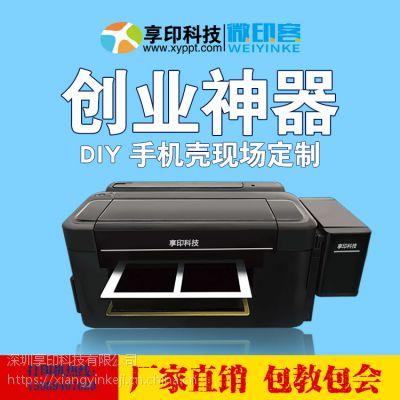 深圳享印科技微印客xy06diy手机壳平板打印机摆摊创业神器