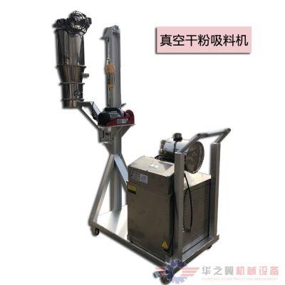 桓仁吸料机 真空吸料机做的好的还是华之翼